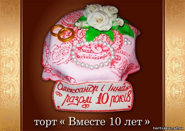 Надпись на торте годовщина